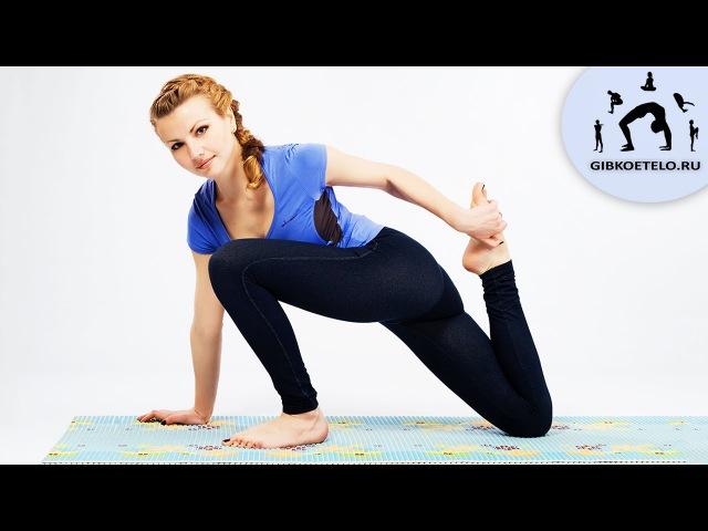 Стретчинг для начинающих Растяжка ног и спины Body Stretch