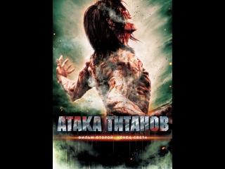 Фильм Атака титанов. Фильм второй: Конец света (Shingeki no kyojin: Attack on Titan - End of the World)