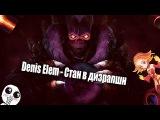 Denis Elem - Стан в Дизрапшн (Official Music Video)