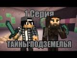 ТАЙНЫ ПОДЗЕМЕЛЬЯ | minecraft сериал | 1 серия