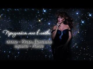Азиза - Признайся мне в любви (official audio - 2013)