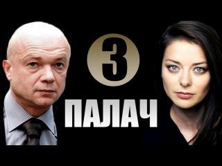 Палач 3 серия (2015) 10-серийный детектив  сериал