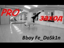 PRO заход на гелик Bboy Fe_DoSk1n