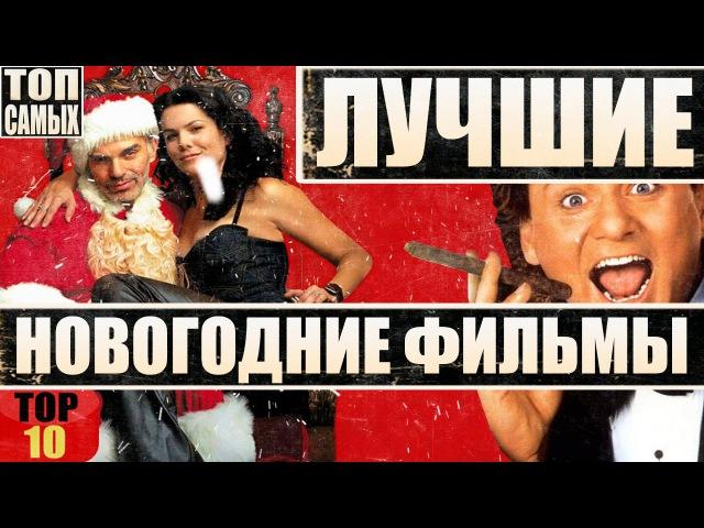 ТОП-10 лучшие Новогодние фильмы