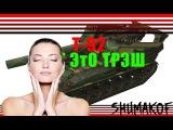 Т-92 АРТА, ВАНШОТЫ, ПОЛНЫЙ ТРЭШ [ World of Tanks ]