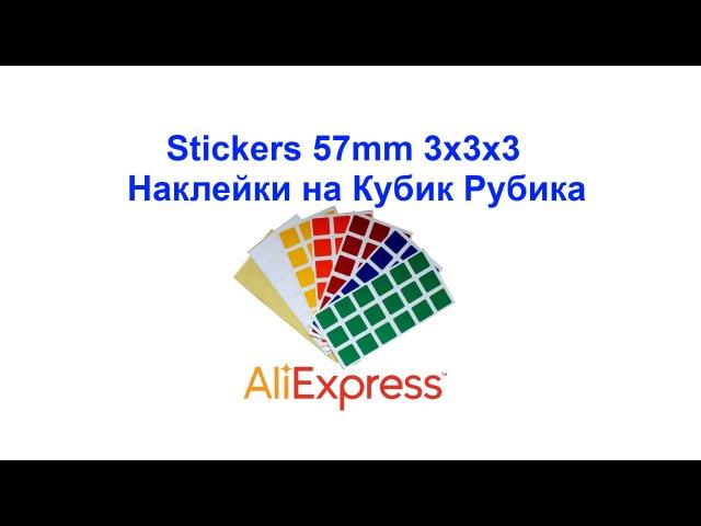 Наклейки на Кубик Рубика Stickers 57mm 3x3x3 AliExpress