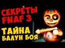 Five Nights At Freddy's 3 ТАЙНА БАЛУН БОЯ