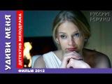 Удиви меня фильм HD Мелодрама драма криминал детектив russkaya melodrama смотреть онлайн