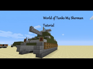 ТАНК М-4 ШЕРМАН ИЗ WORLD OF TANKS