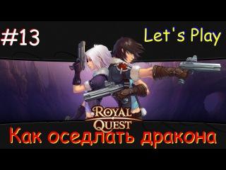 Royal Quest #13 Как оседлать дракона