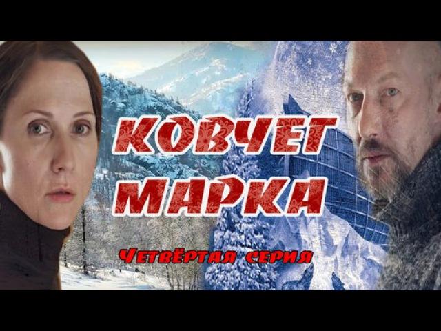 Ковчег Марка 4 серия HD (2015) Детектив, триллер, сериал[1] - Видео Dailymotion