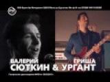 Гриша Ургант и Валерий Сюткин  2 мая 2015  Prime Hall