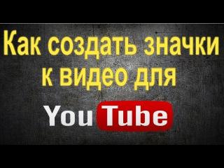 Программа для создания персонализированных значков видео для youtube Sothink Logo Maker