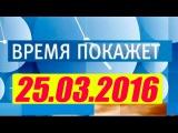 Время покажет 25.03.2016 – Что ждет Европу, Россию, США и мир в ближайшем будущем?