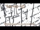 001 Cha variation E klass