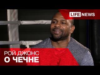 Рой Джонс, узнав о многоженстве в Чечне, решил «паковать чемоданы»
