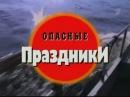 Криминальная Россия Современная Хроника - Опасные праздники