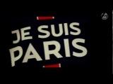 ПСЖ – Труа Je suis Paris 28.11.2015