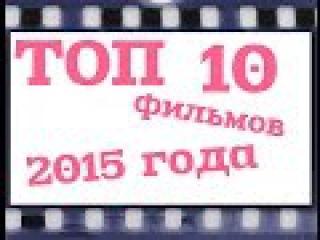 ТОП 10 фильмов 2015 года, которые стоит посмотреть