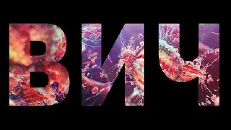ВИЧ и СПИД. Все самые интересные факты о ВИЧ и СПИДе. ThEx