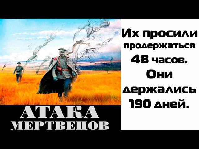 АТАКА МЕРТВЕЦОВ. ЗАБЫТЫЙ ПОДВИГ РУССКИХ СОЛДАТ ПЕРВОЙ МИРОВОЙ