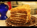 Торт Медовик Простой рецепт без яиц