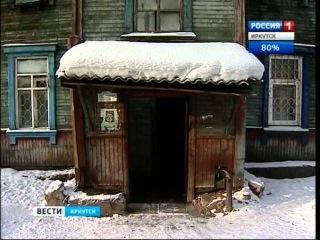 """В квартирах дома по улице Шахтёрской в Иркутске обувь примерзает к полу, """"Вести-Иркутск"""""""