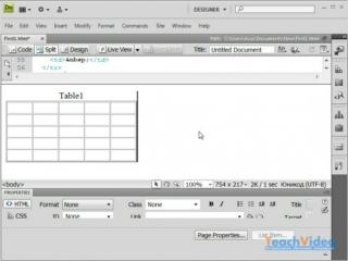 Adobe® Dreamweaver® CS4 - Работа с ячейками. Выделение ячеек