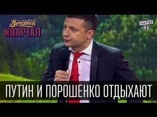 Путин и Порошенко  отдыхают в Буковеле, а также Кличко, Ляшко и ... | Вечерний Кварт...