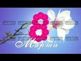 Футаж 8 марта_яблоневый цвет