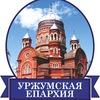 Уржумская епархия: Православие на Вятской земле