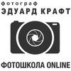 Школа фотографии online Эдуарда Крафта