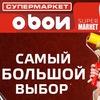 Супермаркет ОБОИ Тамбов