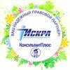 ИСКРА КонсультантПлюс Красноярск