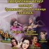 Творческий вечер театра-студии ЭТНИКА
