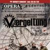 04.09 - Vergeltung - Opera Concert Club (С-Пб)
