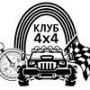 Клуб 4х4 Радужный ХМАО Югра