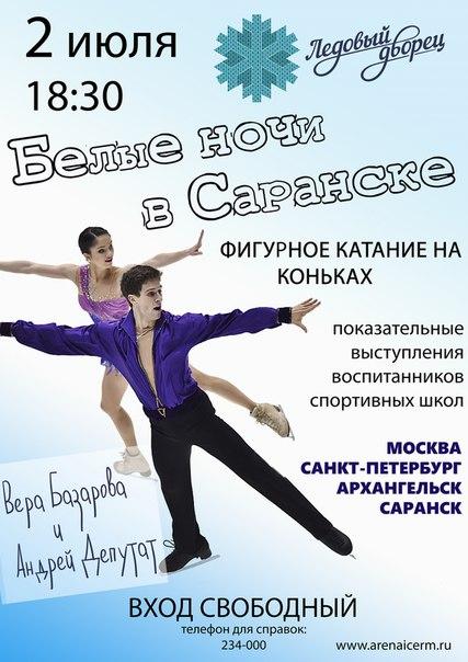 Ледовые шоу-2 - Страница 46 E1khHCpWY2c