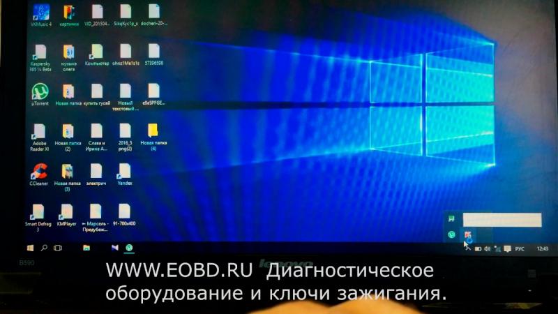 Установка программы Вася Диагност 15.7 на виндоуз 10