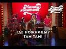 Где ножницы Там Там Мамахохотала НЛО TV