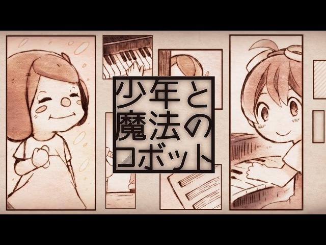 VOCALOID Fukase 少年と魔法のロボット リメイクカバー