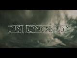 Dishonored 2 - Первый официальный трейлер E3