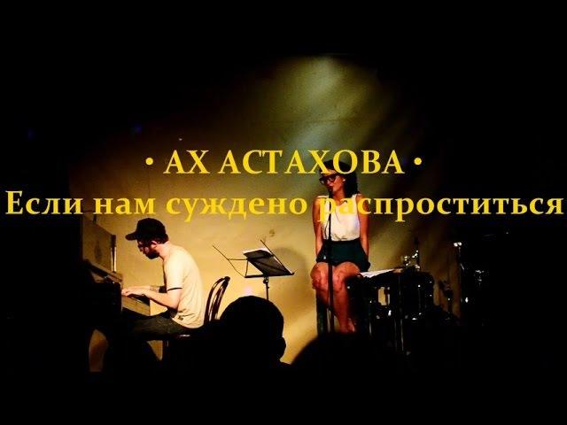 АХ АСТАХОВА • Если нам суждено распроститься