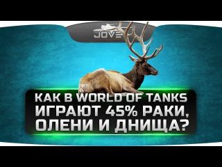 Как играют в World Of Tanks 45% олени, раки и днища? Вся правда от Джова!