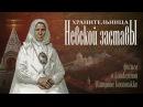 Хранительница Невской заставы