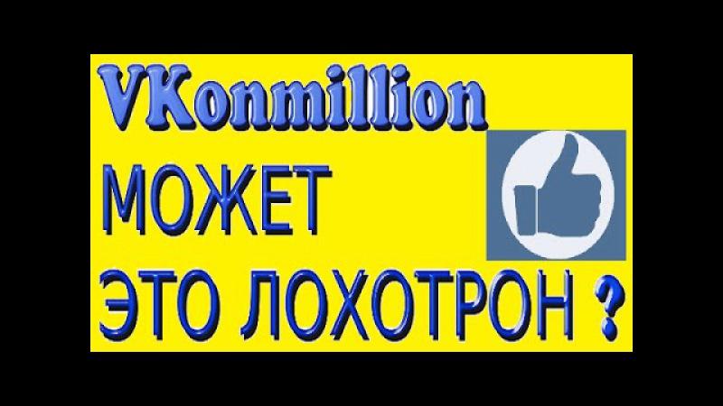 http://wmany.vkonmillion.com