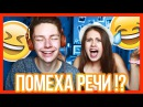 ВЫНОС МОЗГА CHALLENGE! :D  SPEECH JAMMER CHALLENGE!  Дима Ермузевич