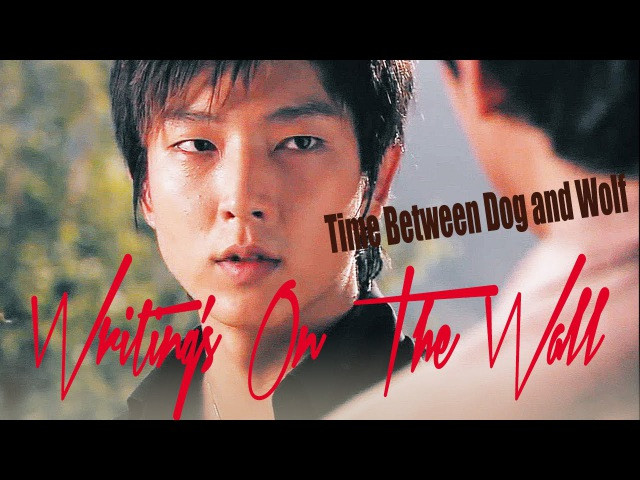 [HD]개와 늑대의 시간❤Time Between Dog And Wolf ❤ Writings On The Wall❤이준기 Lee Joongi