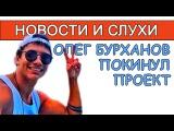 Дом 2 Новости 6 января (06.02.2016) Олег Бурханов покинул проект