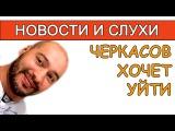 Дом 2 Новости 7 февраля (07.02.2015) Андрей Черкасов уйдёт с проекта?